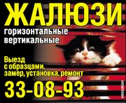 ЖАЛЮЗИ БРЯНСК тел 33 08 93
