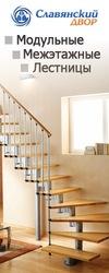Лестница для дома и дачи.