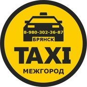 Такси МежГород  в Брянске.